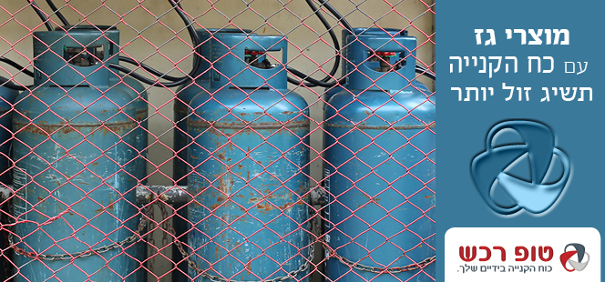 מוצרי גז
