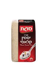 אורז  פרסי  קלאסי סוגת