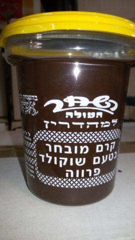 """ממרח שוקולד השחר בד""""ץ פרווה"""