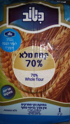 """קמח מלא 70%-וואקום 2 ק""""ג"""