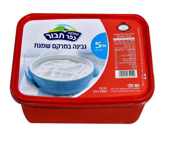 גבינת שמנת 5% , מ חלבת תבור