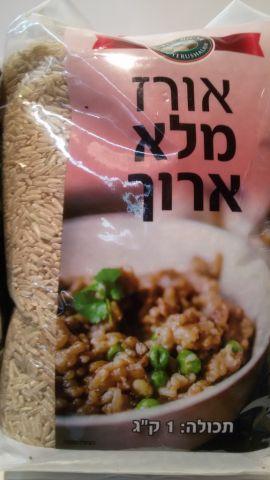 אורז מלא ארוך-אריזות ירושלים