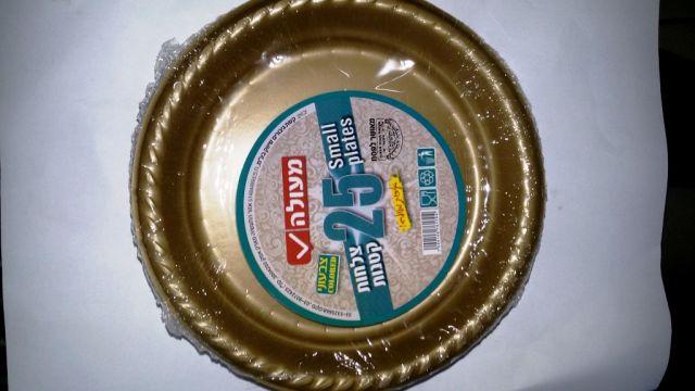 """BP צלחת """"7 זהב צבעוני 1/25 2000'"""