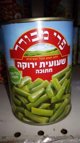 שעועית ירוקה 600 גרם-פרי מבורך