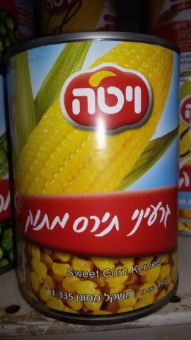 גרעיני תירס ווקום  גרם-אריזות ירושלים