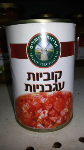 קוביות עגבניות 400 גרם