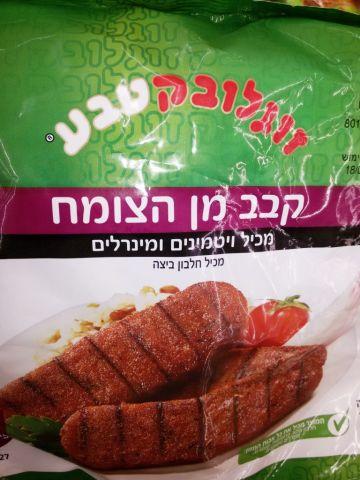 """תפ' קבב צמחי (10 ק""""ג)"""