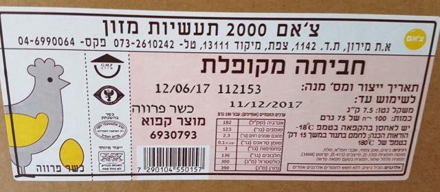 חביתה טיבעית קפואה מקופלת ארגז 100 יחי'