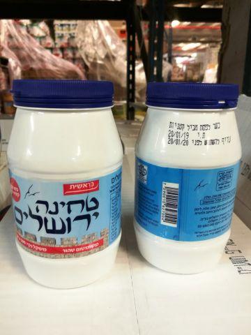 טחינה ירושלים 500 גרם
