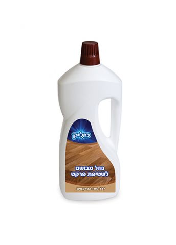 נוזל לשטיפת רצפות פרקט 2 ליטר