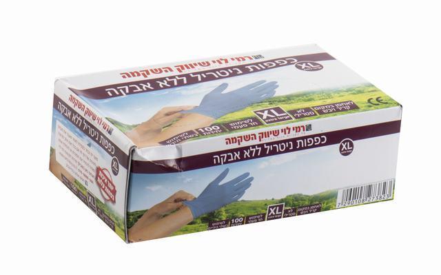 כפפות ניטריל  ללא אבקה -XL