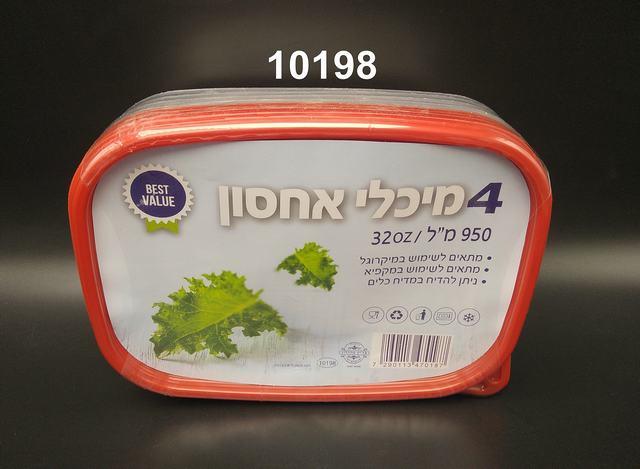 מיכל איחסון מכסה צבעוני 1 ליטר 4 יח