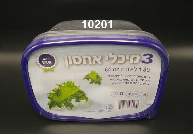 מיכל אחסון מכסה צבעוני 1.89 ליטר  3 יח'