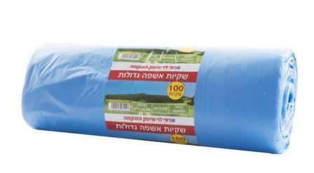 שקיות אשפה 52/65 100 יח רמי לוי