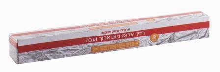 רדיד אלומניום רוחב 30/45 מ רמי לוי