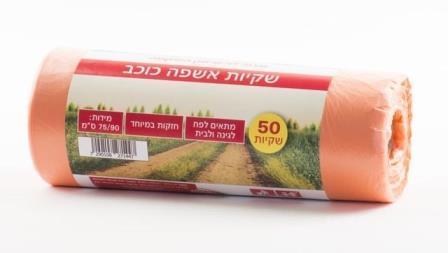 שקיות אשפה כוכב 79/90 50 שק כתום -25 יח