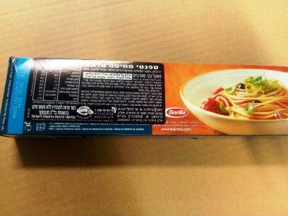 ספגטי ברילה מלא 500 גרם