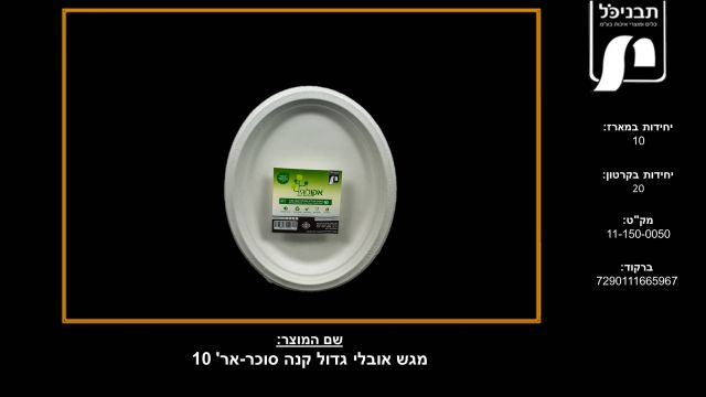 מגש אובלי גדול קנה סוכר אר' 10 יח'